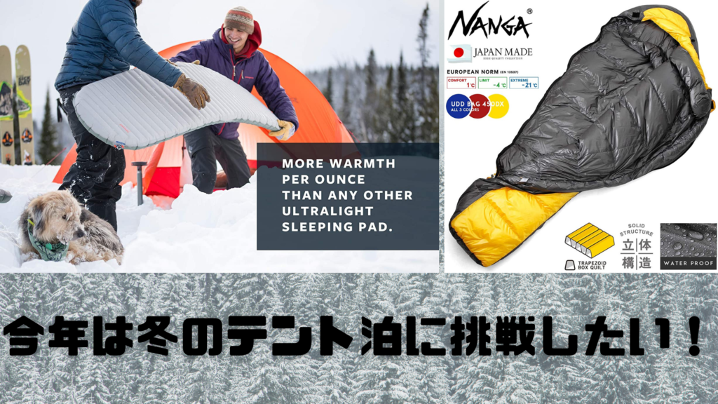 winter-sleeping-bag
