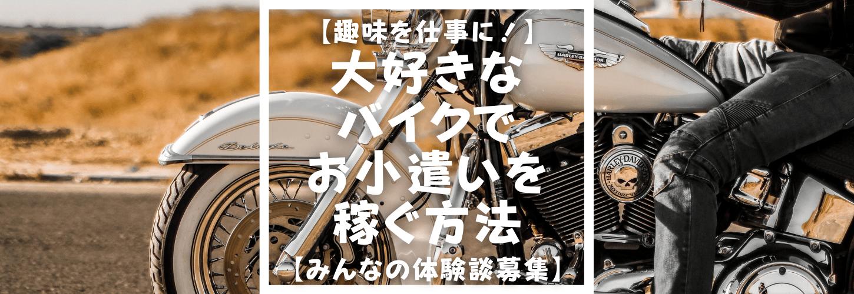 大好きなバイクでお小遣いを稼ぐ方法(アイキャッチ画像)